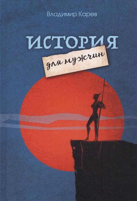 Карев В. История для мужчин
