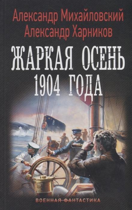 Михайловский А., Харников А. Жаркая осень 1904 года цены