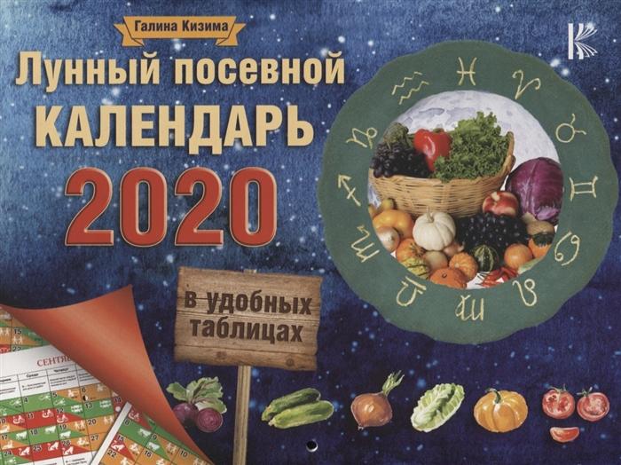 Кизима Г. Лунный посевной календарь в удобных таблицах на 2020 год борщ т лунный посевной календарь на 2020 год