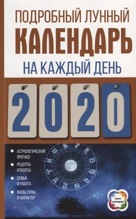 Виноградова Н. Подробный лунный календарь на каждый день 2020 года цена и фото