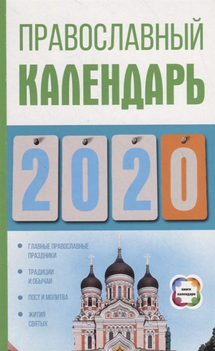 Хорсанд Д. Православный календарь на 2020 год
