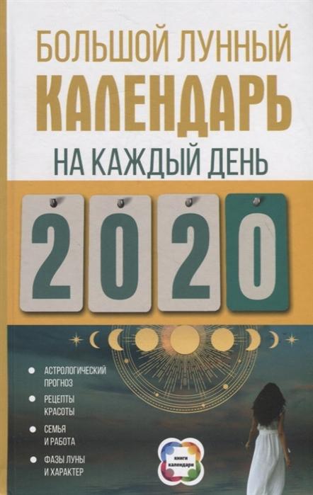 Виноградова Н. Большой лунный календарь на каждый день 2020 года цена и фото