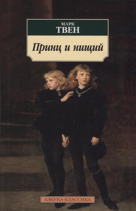 Твен М. Принц и нищий Роман рассказы принц и нищий твен м