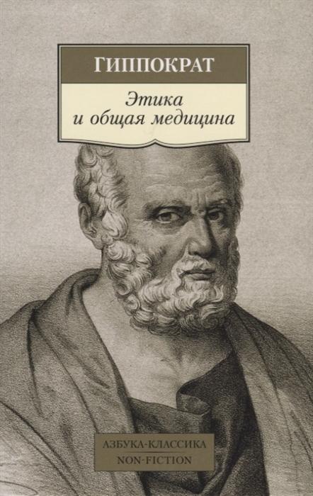 Гиппократ Этика и общая медицина алексей петров черный гиппократ