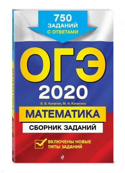 цены на Кочагин В., Кочагина М. ОГЭ 2020 Математика Сборник заданий 750 заданий с ответами  в интернет-магазинах