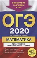 ОГЭ 2020. Математика. Тематические тренировочные задания
