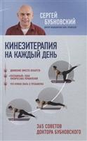 Кинезитерапия на каждый день. 365 советов доктора Бубновского