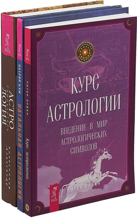 Натальная астрология Курс астрологии Астрология Самоучитель комплект из 3 книг