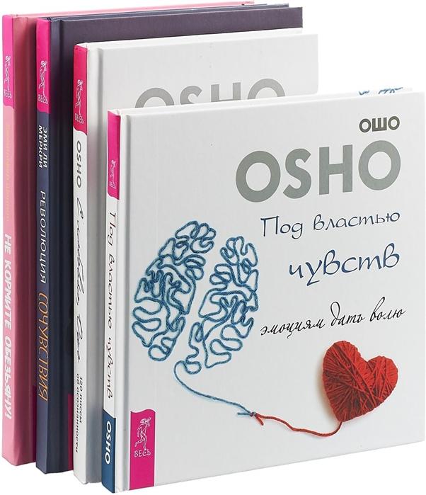 Не кормите обезьяну Революция сочувствия Под властью чувств С любовью Ошо комплект из 4 книг
