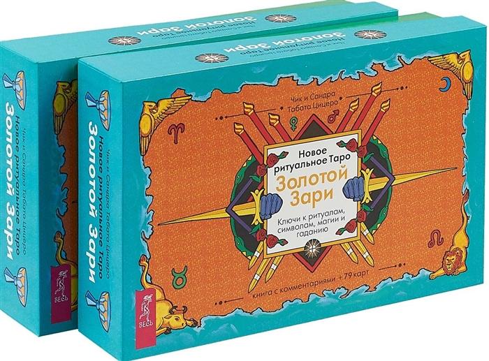 Новое ритуальное Таро Золотой Зари комплект из 2 книг