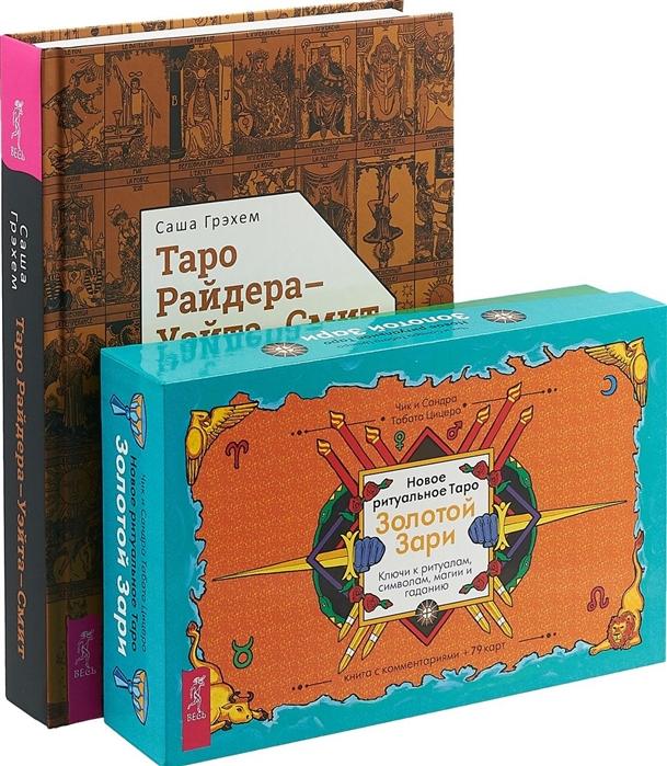 Новое ритуальное Таро Золотой Зари Таро Райдера-Уэйта-Смит комплект из 2 книг мюллер золрак голоса деревьев таро оришей комплект из 2 книг 2 колоды карт