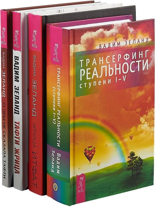 Зеланд В. О чем не сказала Тафти Жрица Итфат Тафти жрица Трансерфинг I-V комплект из 4 книг цена