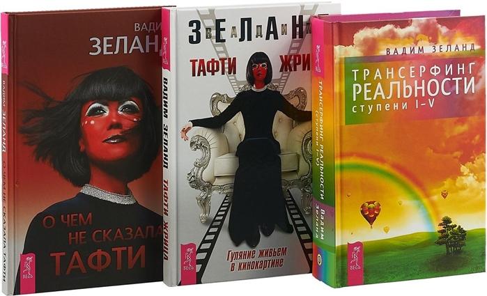Зеланд В. О чем не сказала Тафти Тафти жрица Трансерфинг реальности ступени I-V вадим зеланд трансерфинг реальности ступени 3 4 5 комплект из 3 книг