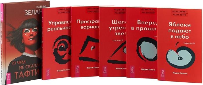 Зеланд В. О чем не сказала Тафти Трансерфинг реальности 1 2 3 4 5 комплект из 6 книг