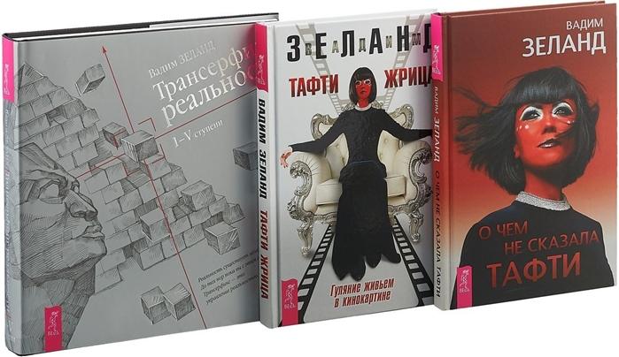 Зеланд В. О чем не сказала Тафти Трансерфинг реальности ступени I-V Тафти жрица комплект из 3 книг цена