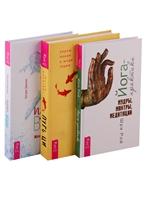 Путь воды: Женщины медитируют иначе. Путь Ци. Йога-практики (комплект из 3 книг)