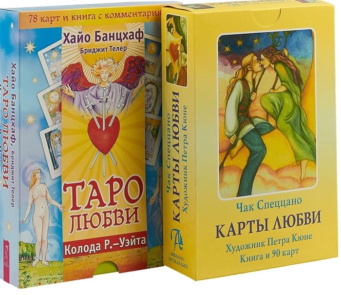 Таро любви Карты любви комплект из 2 книг