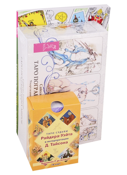 Таро пограничных миров Таро судьбы Райдера-Уэйта Кармическое Таро комплект из 3 книг фото