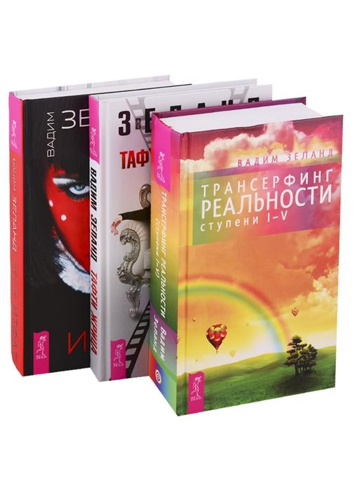 Трансерфинг реальности ступени 1-5 Тафти Жрица Жрица Итфат комплект из 3 книг