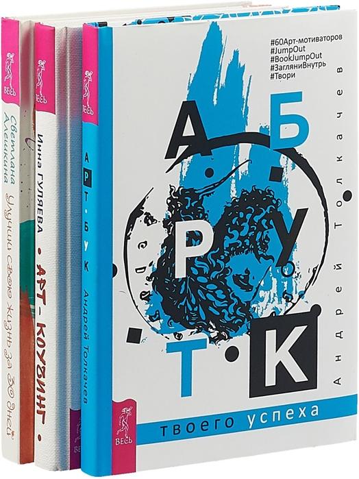 Улучши свою жизнь за 30 дней Арт-коучинг Арт-бук комплект из 3 книг