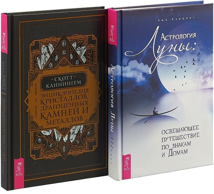 Энциклопедия кристаллов драгоценных камней и металлов Астрология Луны комплект из 2 книг