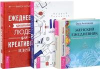 1001 креативная идея. Ежедневник креативных людей. Женский ежедневник (комплект из 3 книг)