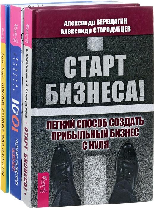 Толкачев А., Верещагин А., Стпродубцев А., Старр Дж. 1001 креативная идея Старт бизнеса Лучший коучинг для карьеры комплект из 3 книг
