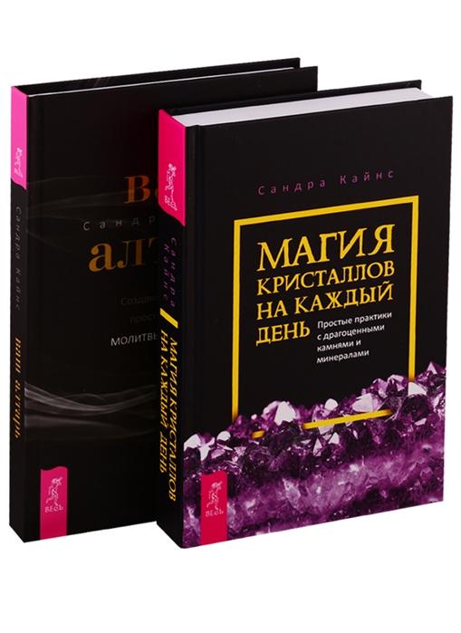 Кайнс С. Ваш алтарь Магия кристаллов на каждый день комплект из 2 книг цена и фото