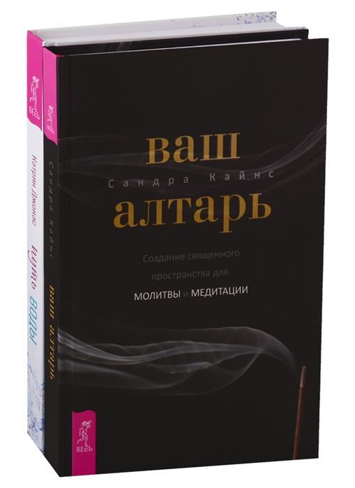 Ваш алтарь Путь воды комплект из 2 книг алтарь