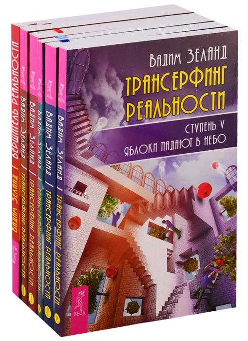 Зеланд В. Вершитель реальности Трансерфинг реальности 1-5 комплект из 6 книг