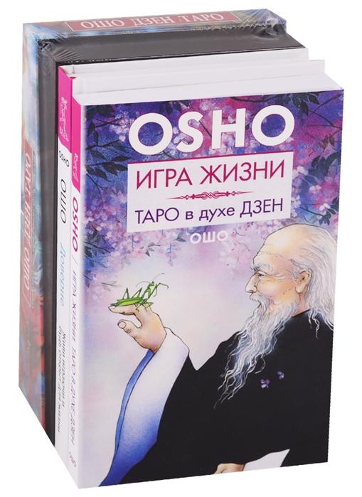 Доверие Игра жизни Ошо Дзен Таро комплект из 3 книг