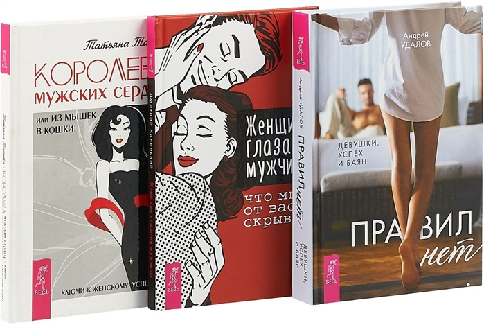 Женщина глазами мужчины Королева мужских сердец или Из мышек в кошки Правил нет комплект из 3 книг сорока д женщина глазами мужчины