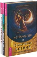 Жизнь в плюсе. Алхимия судьбы. Астромагия и 12 архетипов богини (комплект из 3 книг)