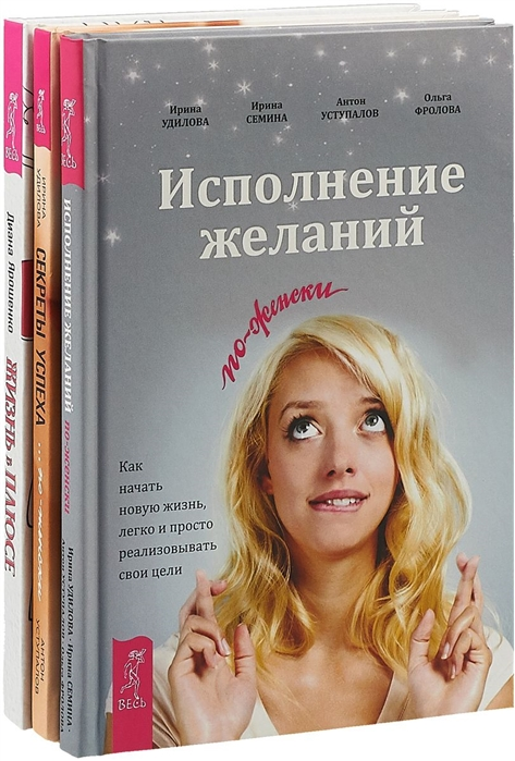 Жизнь в плюсе Исполнение желаний по-женски Секрет успеха по-женски комплект из 3 книг