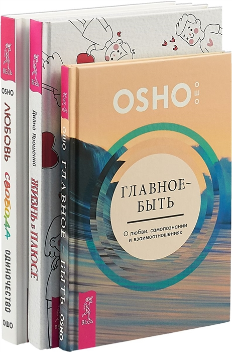Жизнь в плюсе Любовь свобода одиночество Главное - быть комплект из 3 книг