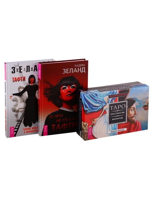 О чем не сказала Тафти Таро пространства вариантов Тафти жрица комплект из 3 книг