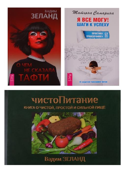 О чем не сказала Тафти ЧистоПитание Я все могу Шаги к успеху комплект из 3 книг