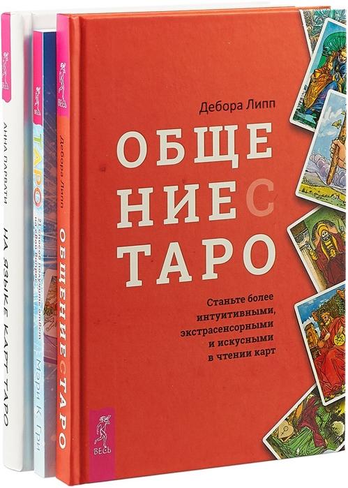 Общение с Таро На языке карт Таро Таро 21 способ получить ответ на свой вопрос комплект из 3 книг