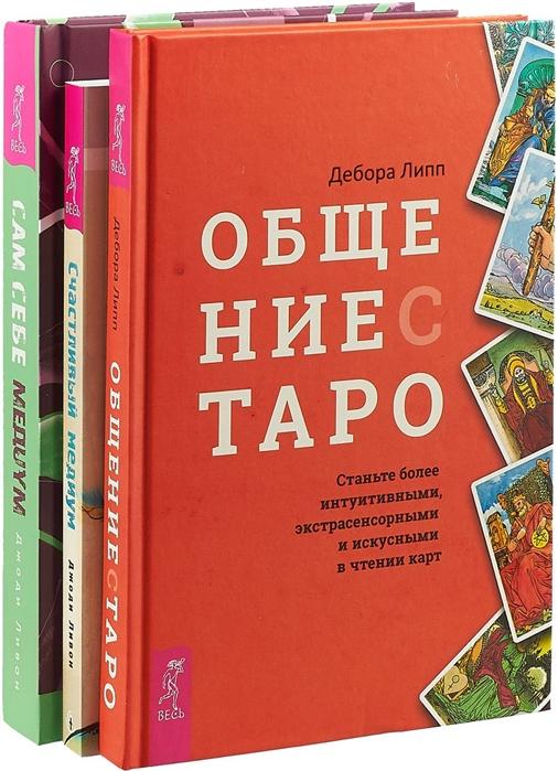 Общение с Таро Счастливый медиум Сам себе медиум комплект из 3 книг