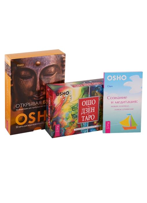 Ошо Ошо Дзен Таро Открывая Будду Сознание и медитация комплект из 3 книг