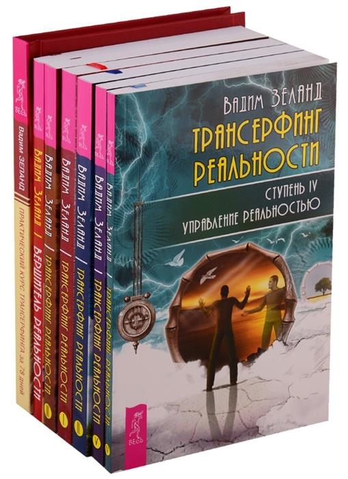 Зеланд В. Практический курс трансерфинга за 78 дней Вершитель реальности Трансерфинг реальности 1-5 комплект из 7 книг