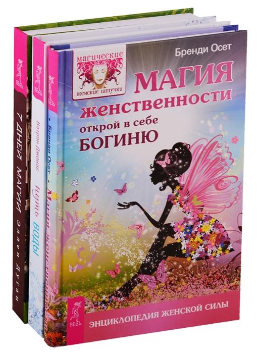 Путь воды Женщины медитируют иначе 7 дней магии Магия женственности комплект из 3 книг