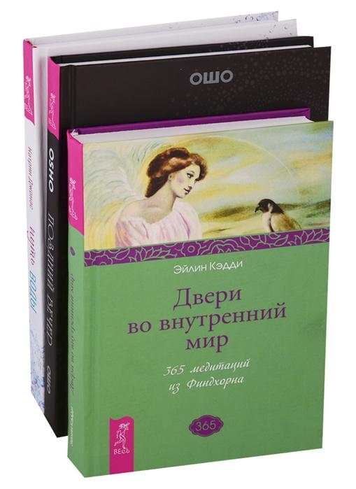 Путь воды Женщины медитируют иначе Двери во внутренний мир Поздний вечер комплект из 3 книг