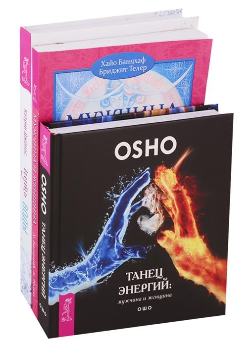 Путь воды Женщины медитируют иначе Мужчина и Женщина Танец энергий комплект из 3 книг