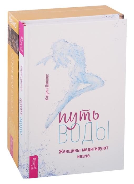 Путь воды Женщины медитируют иначе Открывая Будду комплект из 2 книг бутакова о литвинская е роковые женщины комплект из 2 книг
