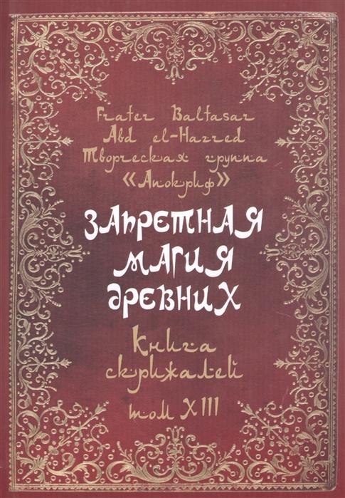 Baltasar F., el-Harred A. Запретная магия древних Том XIII Книга скрижалей