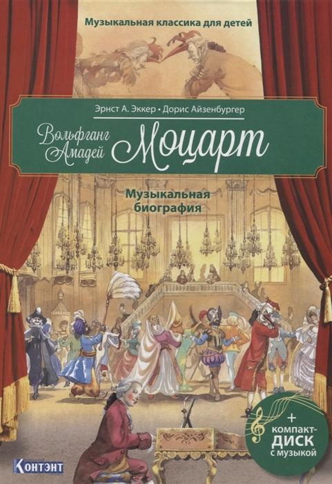 Эккер Э. Музыкальная классика для детей Вольфганг Амадей Моцарт Музыкальная биография CD