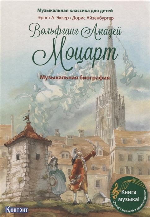 Эккер Э. Музыкальная классика для детей Вольфганг Амадей Моцарт Музыкальная биография