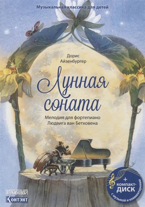 Музыкальная классика для детей Лунная соната CD