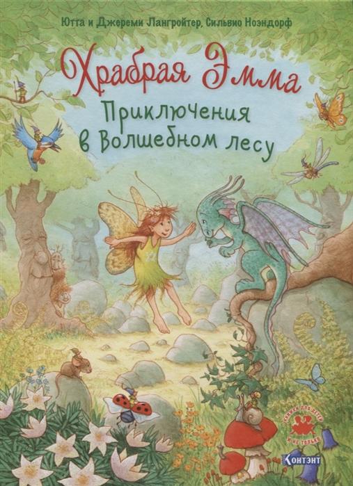 Фото - Лангройтер Ю., Лангройтер Дж. Храбрая Эмма Приключения в волшебном лесу юга юлия я в волшебном лесу